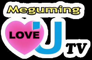 meguming LOVE U tv ⑤