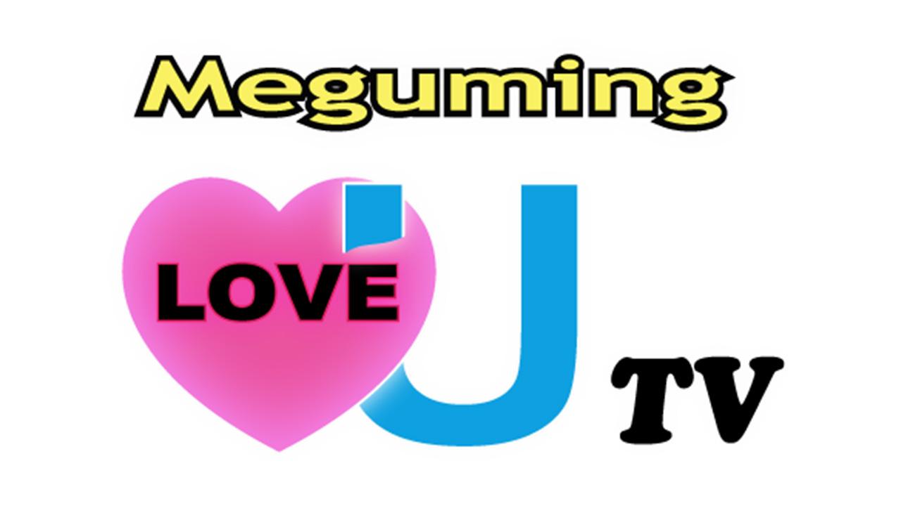 『meguming LOVE U tv』#58(2016年3月31日放送分)