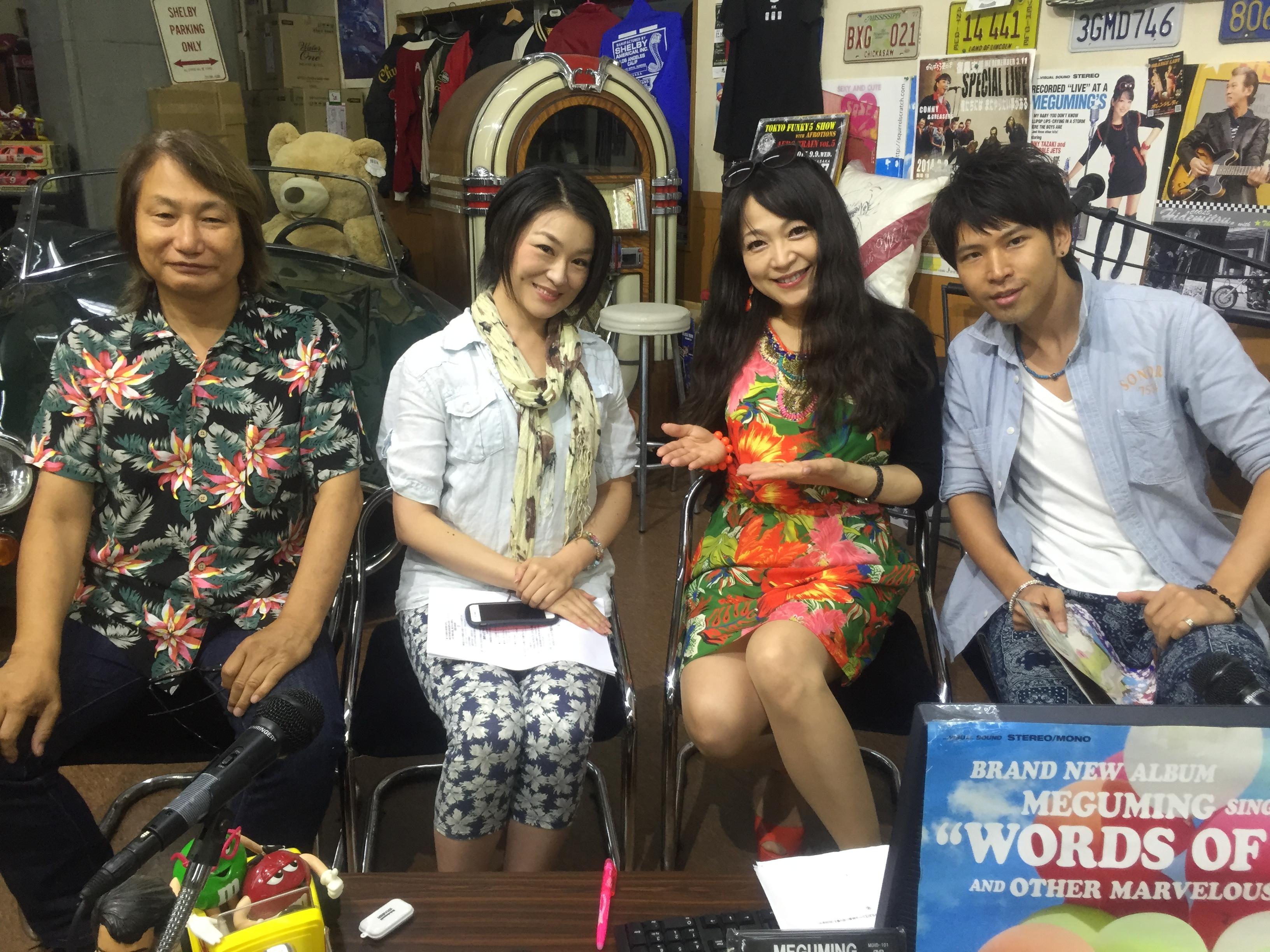 『meguming LOVE U tv』#43(2015年08月20日放送分)