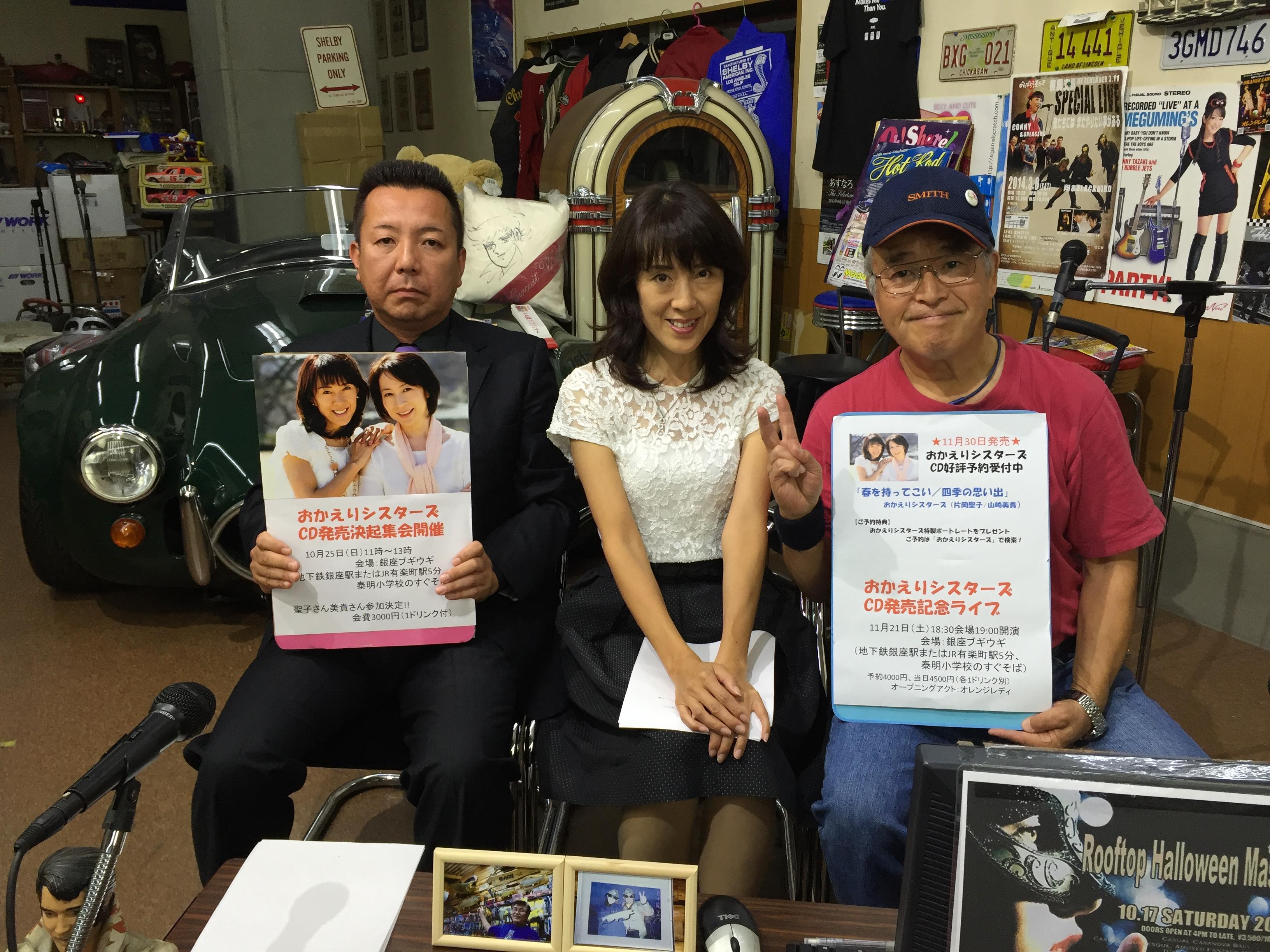 『片岡聖子のノッてるTV~ナニ観てんだよ!』#7(2015年10月22日放送分)