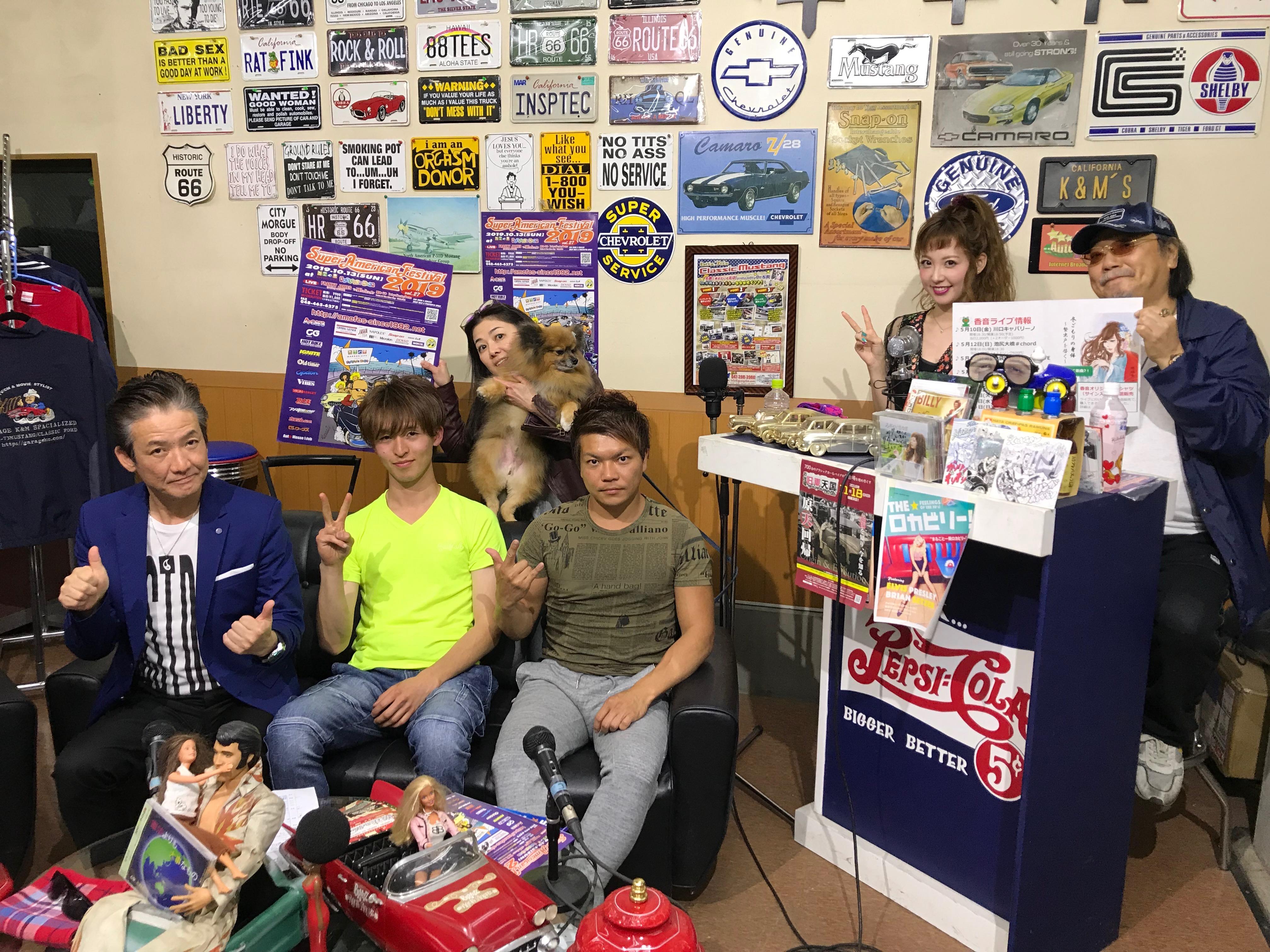 『湾岸ベース』#374(2019年5月9日放送分)