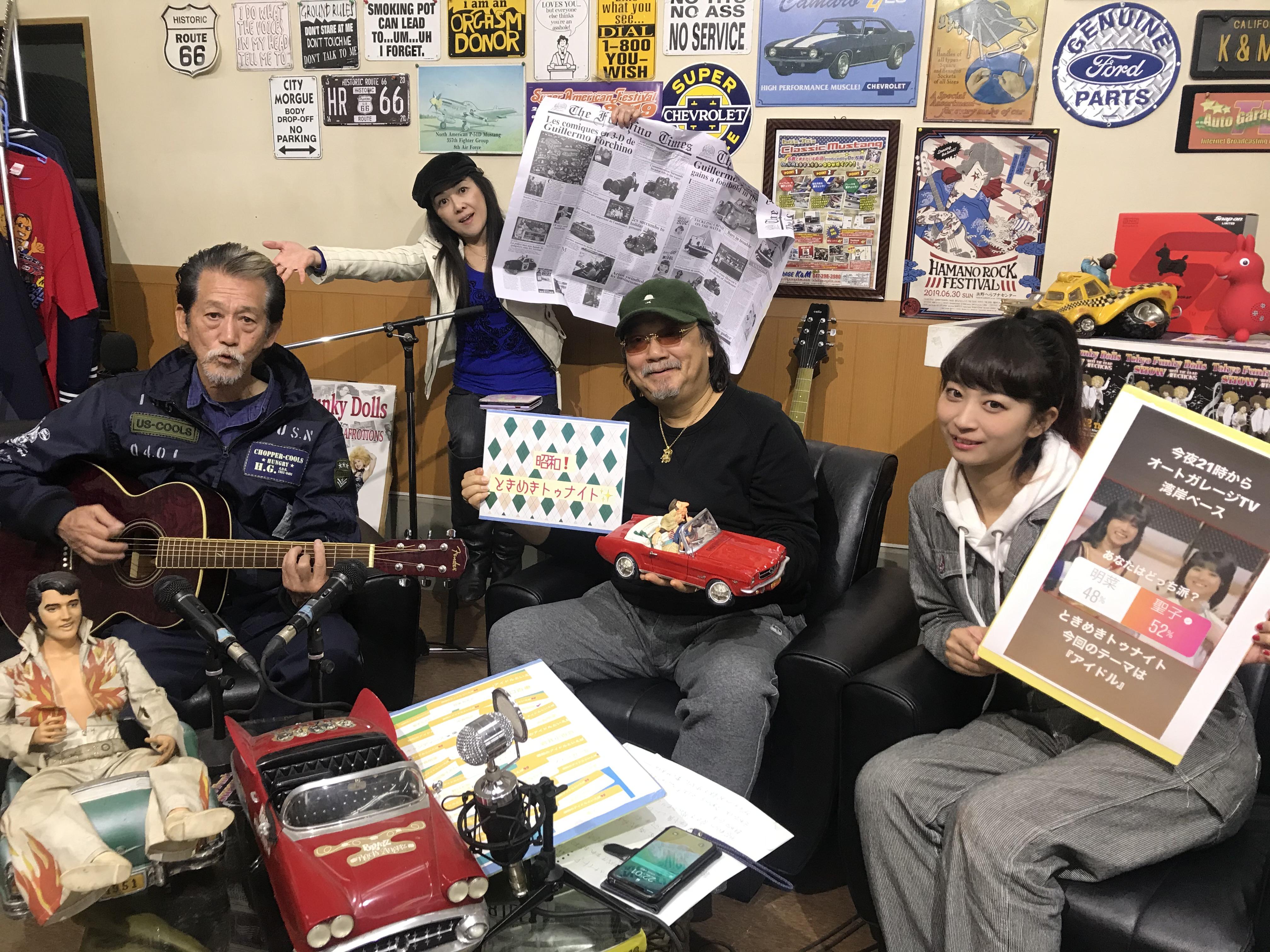 『湾岸ベース』#396(2019年12月05日放送分)