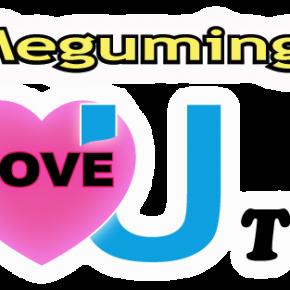 『meguming LOVE U tv』#誕生日記念特別回(2014年12月11日放送分)