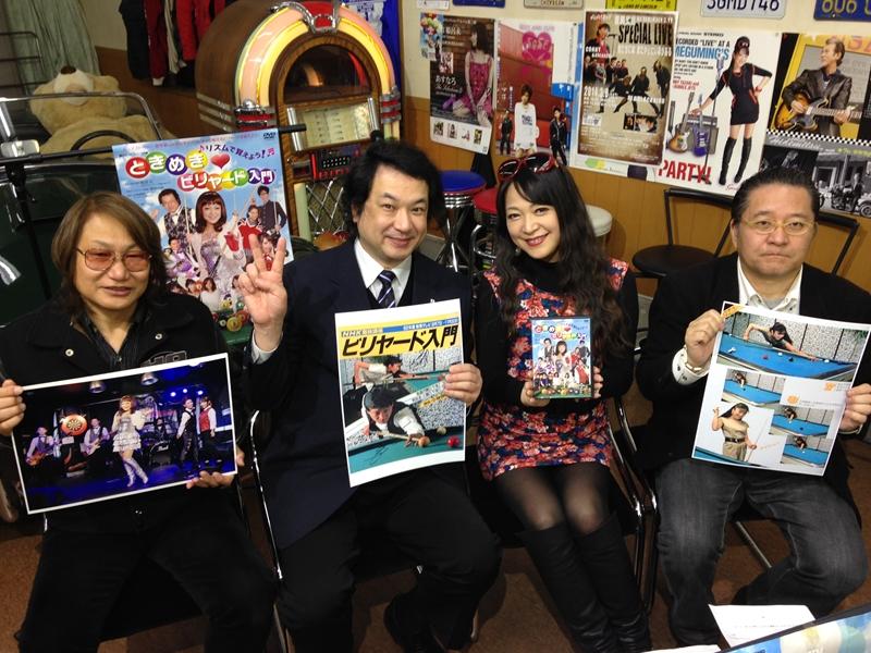 『meguming LOVE U tv』#29(2015年02月19日放送分)