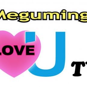 『meguming LOVE U tv』#45(2015年09月17日放送分)