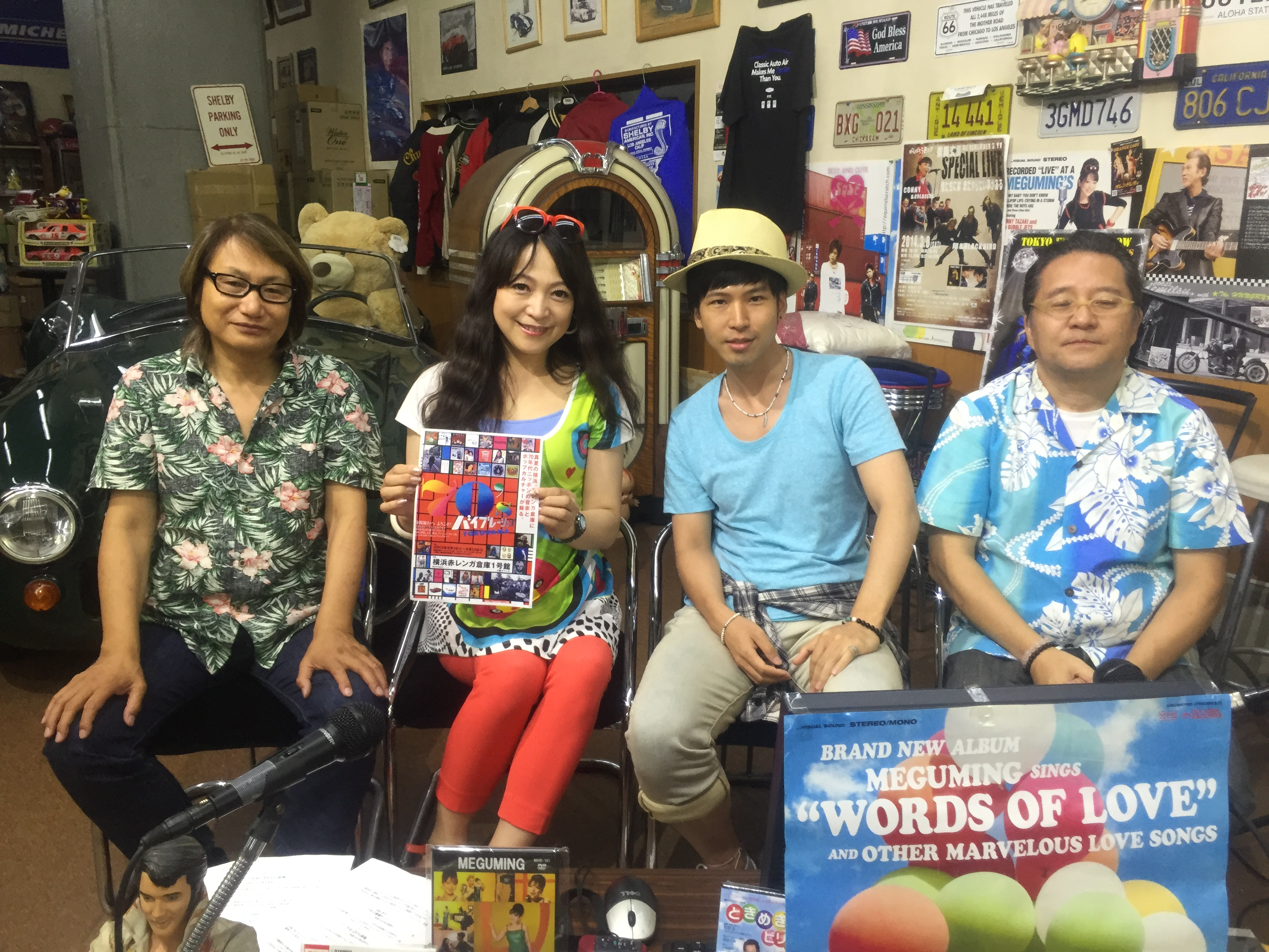 『meguming LOVE U tv』#41(2015年07月30日放送分)