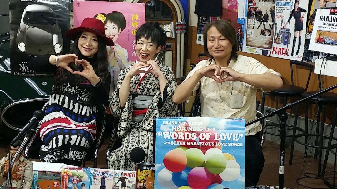 『meguming LOVE U tv』#55(2016年2月18日放送分)